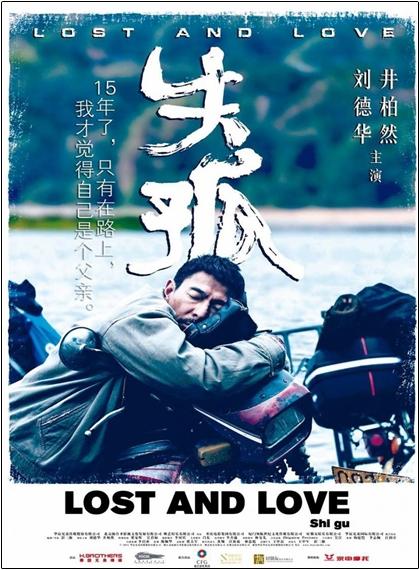 Kaçırılan Çocuk - Lost and Love - Shi gu 2015 - türkçe dublaj film indir