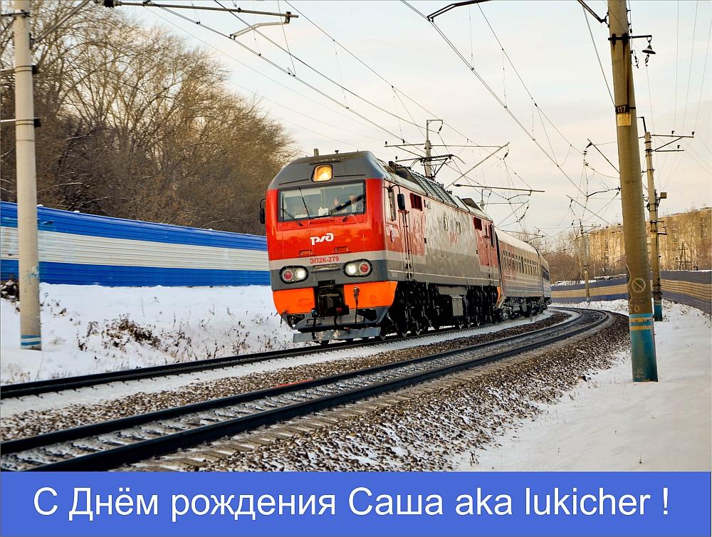Радиорубка нашего поезда: поздравления для всех тех, с кем нам по пути!