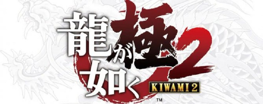 yakuzakiwami2-ds1-6701xaja.jpg