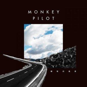 Monkey Pilot - Scene Around the Corner (2016)